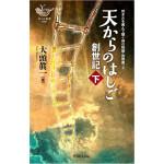 0 新刊案内:日キ販「天からのはしご―創世